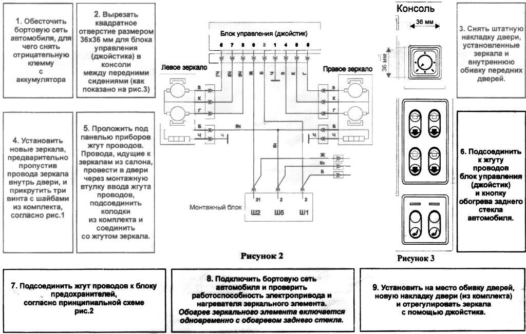 Схема подключения зеркал с электрорегулировкой5