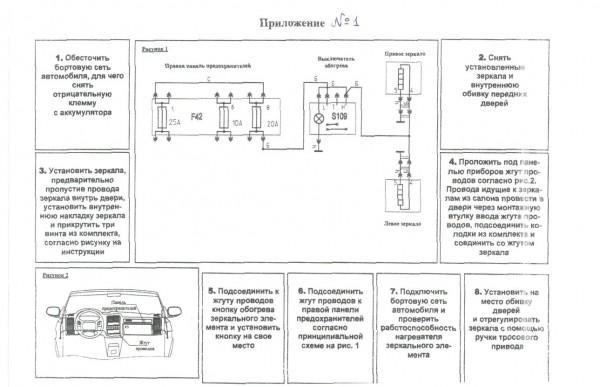 Схема подключения обогрева на