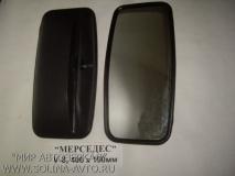 Грузовые зеркала - Мерседес V-8, обогрев, 406х190