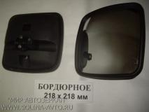 Грузовые зеркала - Бордюрное 218х218