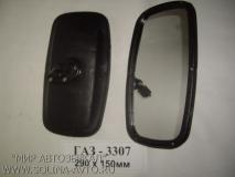 Грузовые зеркала - Газ 3307 290х150