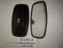 Грузовые зеркала - Камаз с.о. 316х166 металлический корпус
