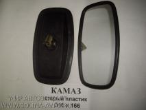 Грузовые зеркала - Камаз с.о., пластиковый корпус, 316х166