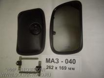 Грузовые зеркала - Маз-040 с ножкой 262х169