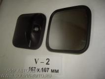 Грузовые зеркала - Дополнительное V-2