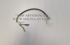 Жгут проводов внутри зеркала с электроприводом и обогревом   2123н/о